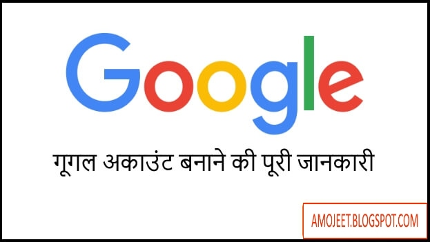 Google-Account-Kaise-Banaye-Hindi-Me-Jankari