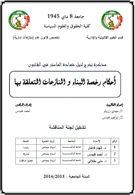 مذكرة ماستر: أحكام رخصة البناء والمنازعات المتعلقة بها PDF