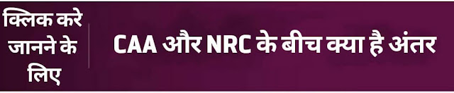 CAA और NRC के बीच क्या है अंतर | What is the difference between CAA and NRC?