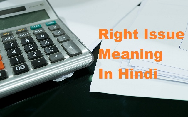Right Issue Meaning In Hindi