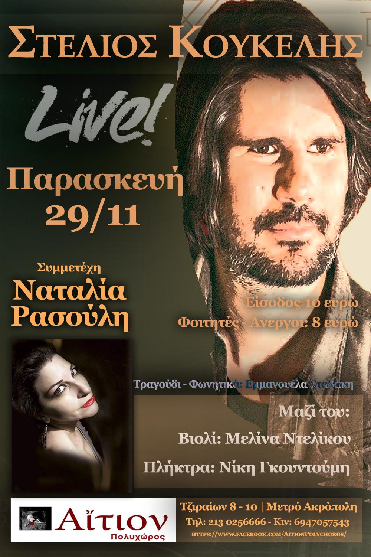 O Στέλιος Κουκέλης live στη μουσική σκηνή Ρίζες, με τη