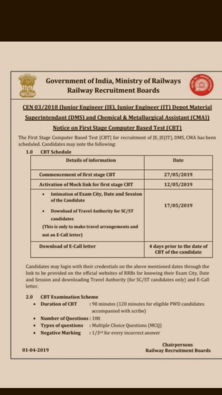 RRB JE 2019 CBT 1 EXAM DATE 27 May 2019 Accordig To Viral
