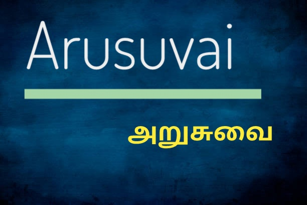 Arusuvai in tamil   அறுசுவை என்றால் என்ன?