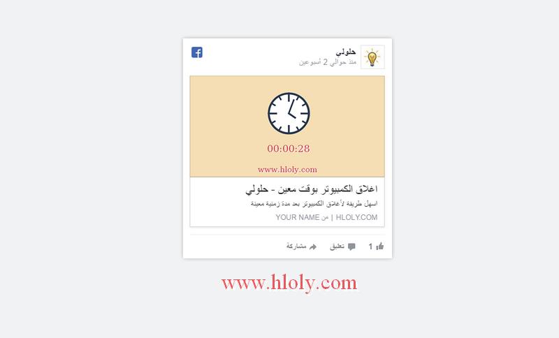 طريقة ادراج او وضع منشور الفيس بوك في التدوينة على البلوجر