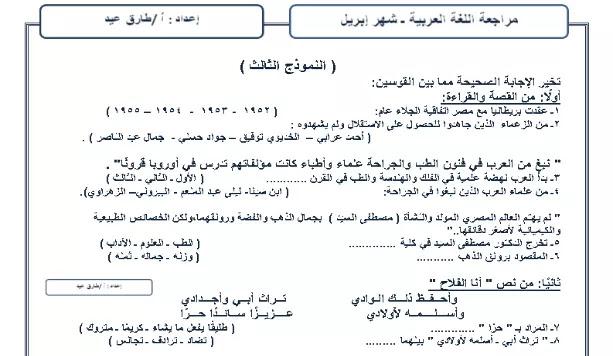 مراجعة عربي لشهر ابريل منهج الصف الثاني الاعدادي
