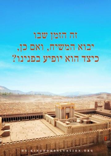 ביאת המשיח, ברק ממזרח ,כנסיית האל הכול יכול