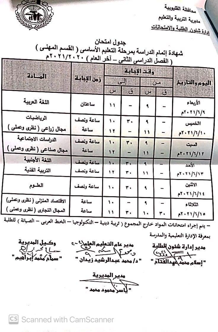جدول امتحانات الشهادة الاعدادبة الترم الثانى 2021 (محافظة القليوبية القسم المهنى)