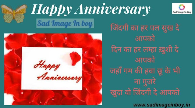 happy marriage images | download wedding anniversary images