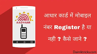 Aadhaar Card Me Mobile Number Register Hai Ya Nhi ? Kaise Pta Kare ?
