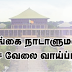 Vacancies in Sri Lanka Parliament