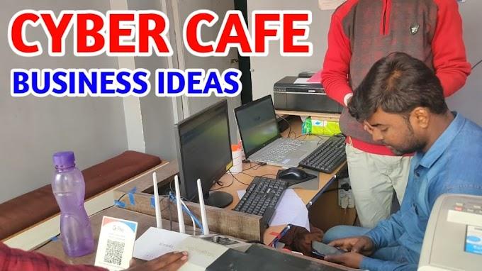 साइबर कैफ़े का बिज़नेस || Cyber cafe Business Ideas