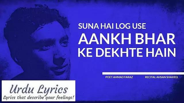 Suna Hai Log Ose Ankh Bhar Ke Dekhte Hain - Ahmad Faraz - Urdu Ghazal Poetry