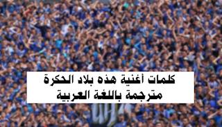 كلمات أغنية هذه بلاد الحكرة كاملة مترجمة باللغة العربية