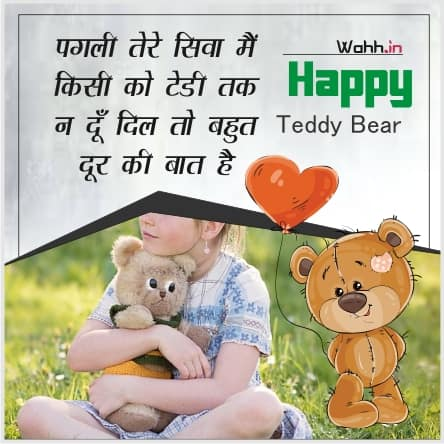 Teddy Bear Status in Hindi With Greetings