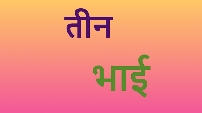 The tail of three brother hindi story-Hindi kahani