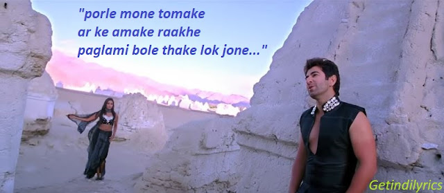 Porle Mone Tomake bengali song Lyrics with English translation and Real Meaning