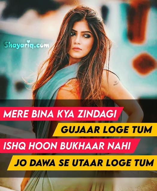 Shayari, shayariq, girl shayari, Facebook status, whatsApp status, photo Quotes