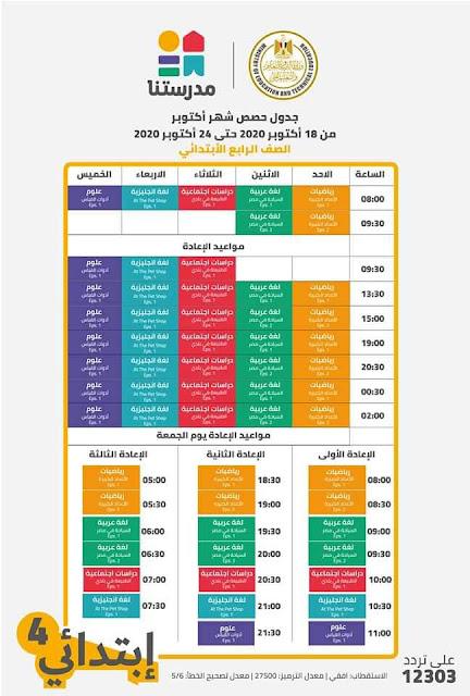 متجدد .. جدول قناة مصر التعليمية للصف الرابع الابتدائى قناة مدرستنا التعليمية 2021