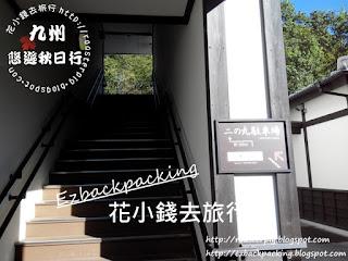2016年熊本地震後的城彩苑