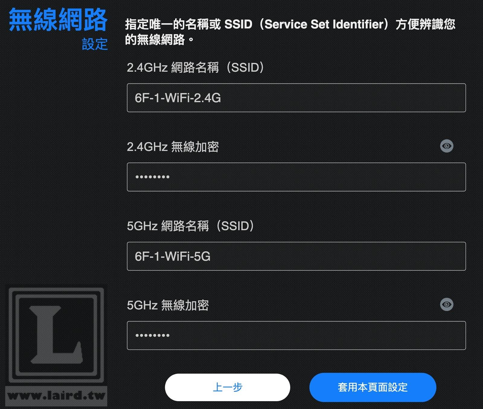 [ 教學 ] [ 經驗分享 ] 如何快速設定 ASUS RT-AC68U / RT-AC66U+ WiFi 路由器 | Laird Studio