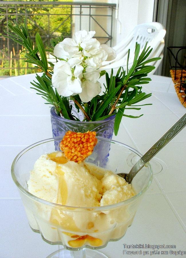 Παγωτό με μέλι και θυμάρι, χωρίς παγωτομηχανή!