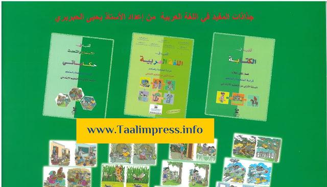 جميع جذاذات الاسبوع 1 من الوحدة 1 لمرجع المفيد في اللغة العربية للمستوى الأول ابتدائي -.الاستماع والتحدث -.القراءة -الكتابة