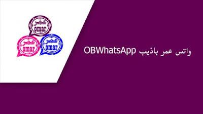 تحميل واتساب عمر باذيب 2021 واتس عمر جميع النسخ Download whatsapp omar