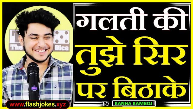 Galti Ki Tujhe Sir Par Bithake | Poem By Kanha Kamboj | The Realistic Dice | Kanha Kamboj Shayari