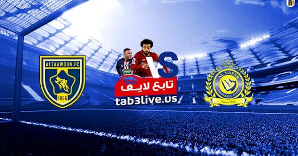 مشاهدة مباراة النصر والتعاون بث مباشر اليوم 2020/09/27 دوري أبطال آسيا