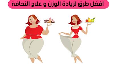 طرق زيادة الوزن بسرعة للنساء, كيفية زيادة الوزن للرجال, زيادة الوزن بالحلبة, لزيادة الوزن في اسبوع بالحلبة, وصفة لزيادة الوزن في يوم واحد, وصفات لزيادة الوزن بسرعة في 15 يوما, طريقة زيادة الوزن بالخميرة, ,نظام غذائي لزيادة الوزن