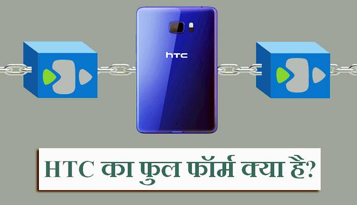 HTC full form in Hindi – एचटीसी क्या है?
