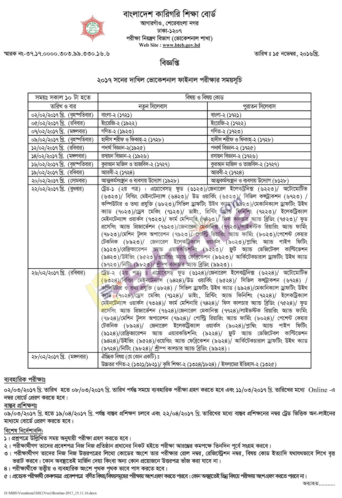 Dakhil vocational examination routine 2017. This is maintain Bangladesh technical education board