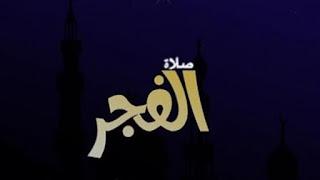 مواعيد أذان الفجر في مصر و السعودية