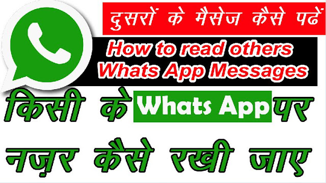 Whats App Web: How to read others Whats App Messages. किसी के Whats App Messages पर कैसे नज़र रखें.