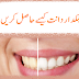 Natural Teeth Whitening tips in Urdu
