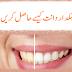 Natural Teeth Whitening tips in Urdu