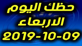 حظك اليوم الاربعاء 09-10-2019 -Daily Horoscope