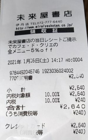 未来屋書店 伊丹店 2021/1/16 のレシート