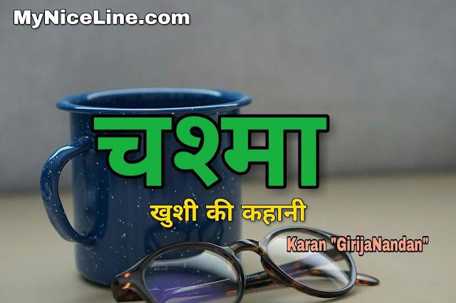 खुशी की कहानी| Story On Happiness in Hindi| खुशी का एहसास स्टोरी, क्रिकेट की कहानी| शिवानंद का चश्मा मजेदार और चटपटी कहानी| Very Funny Story in Hindi of Cricket