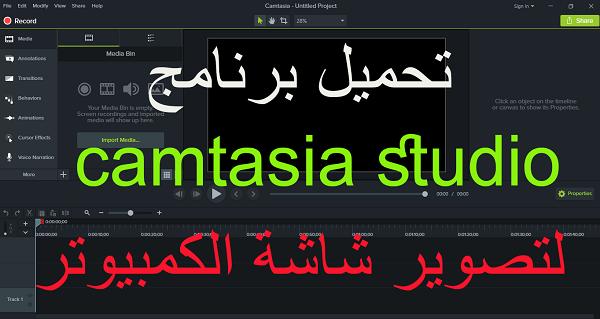 تحميل برنامج المونتاج كامتازيا camtasia studio