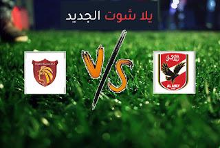 مشاهدة مباراة الأهلي وسيراميكا بث مباشر اليوم السبت 7-8-2021 الدوري المصري