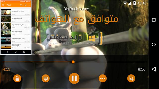 برنامج في ال سي ميديا بلاير عربي