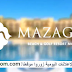 Mazagan Beach & Golf Resort recrute Resort Manager et Food and Beverage Director