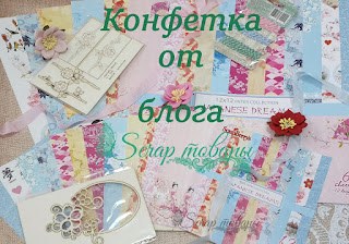 http://scraptovarnsk.blogspot.ru/2017/06/blog-post_3.html