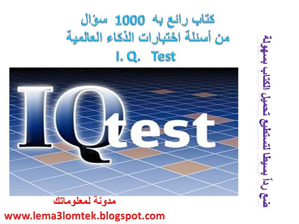 اختبار ذكاء عالمي تحميل كتاب اختبار الذكاء  iq test مدونة لمعلوماتك