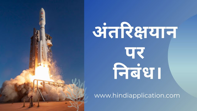 Essay on spacecraft In Hindi
