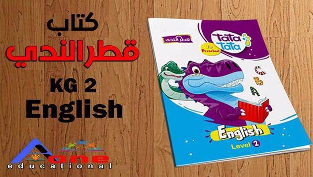 كتاب قطر الندي Kg2 في مادة اللغة الانجليزية pdf