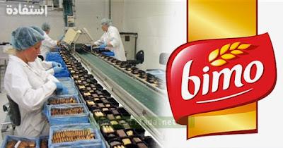 شركة بيمو – Bimo تفتح أبواب الشغل أمام الآف المغاربة وهذا إيميل الترشيح الالكتروني