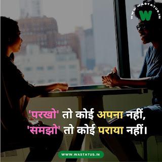 relationship status for whatsapp in hindi रिलेशनशिप स्टेटस फॉर व्हाट्सप्प इन हिंदी