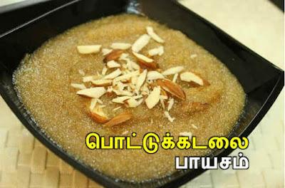 சமையல்: பொட்டுக்கடலை பாயசம் ஸ்வீட், Pottu kadalai payasam sweet recipe in tamil, Samayal seimurai, Sweet recipes,